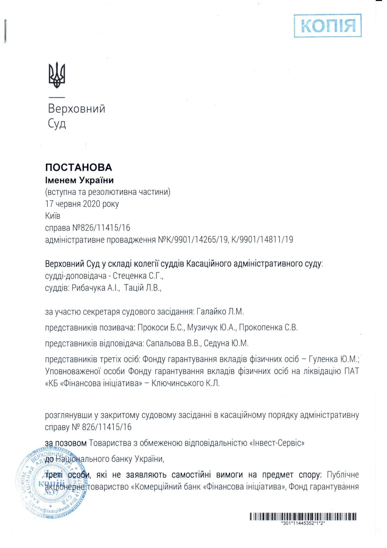 Верховный суд признал неправомерными действия НБУ по выведению с рынка банка «Финансовая инициатива» Олега Бахматюка (ДОКУМЕНТ)